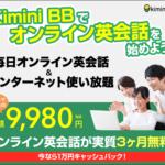 小学校英語対策にkiminiBBが気になる!【学研オンライン英会話&NURO光回線セットで安い!】