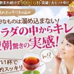 【デルバラ】便秘茶は効果あり?実際に口コミを検証しました!