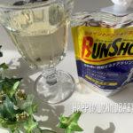 飲むコラーゲン『ランショット』をアラフォーママが飲むことにした理由と感想